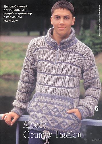Свитер для мужчин связан спицами 7 и 8. Мужской свитер спицами схема.